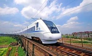 铁总召开杭温高铁可行性评审会议,2017年底前全线开工
