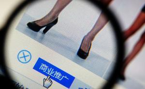 互联网广告新规五大焦点:付费搜索被定性为广告意味着什么