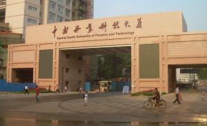 湖南两大学生为女友争奖学金斗殴:一人持裁纸刀捅伤另一人