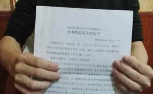 """光明网评莆田警方抓人大代表受阻:""""特别保护权""""不能泛化"""