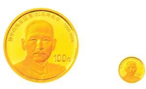 人民银行下月发行孙中山先生诞辰150周年普通纪念币
