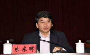 河南有色金属地质矿产局原局长朱东晖被立案侦查