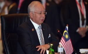 大外交|马来西亚总理纳吉布下周访华,或将讨论新隆高铁