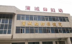 陕西蒲城一医院给1岁患儿输过期盐水,院方承认管理有问题