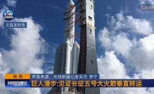 长征五号运载火箭垂直转运至发射区,11月初择机发射