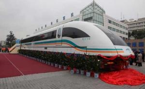 中国磁浮正式产业化运营:全国十多个城市正计划建设磁浮