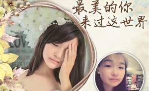 江苏23岁女大学生胃癌期间拍写真留住美丽,去世后捐出遗体