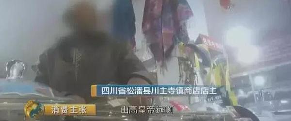九寨沟旅游店被曝光坑害游客,国家旅游局责成四川严查