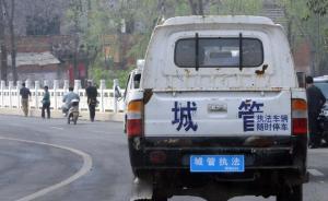 河南周口集中整治涉牌涉证违法执法车,查扣9辆处罚4辆