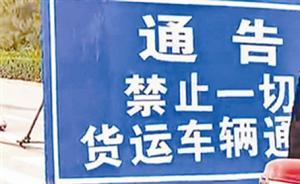 """石家庄回应""""环境监测站附近禁止货车通行"""":已清除路障"""