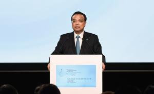 李克强:中国最大的风险是不发展,中国的发展是世界的机遇