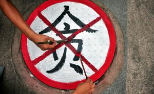 安徽省纪委监察厅:敢打救灾资金主意将从严从重从快处理