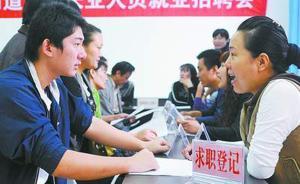 人社部要求多省与东北等困难地区展开劳务对接,帮助失业人员