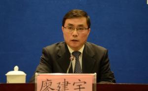 贵州省监察厅原厅长廖建宇调任中纪委第十二纪检监察室主任