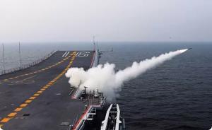 军媒:辽宁舰近防系统已接受全面测试,未来征途任重而道远