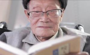 96岁的语言学家张斌: 坚持研究的动力从克服困难中来
