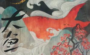 借力传统文化的《大鱼·海棠》,为何成了浮华空洞的命题作文