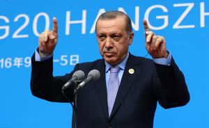 土耳其总统:加入欧盟不是唯一方案,正研究加入上海合作组织