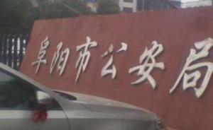安徽阜阳公安局长上班途中遭被辞退民警打伤,打人者已被拘