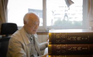 方言学家许宝华:方言和普通话都是中国最重要的文化载体
