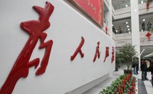 中纪委机关报:党内监督条例为推进监察体制改革打开实践空间