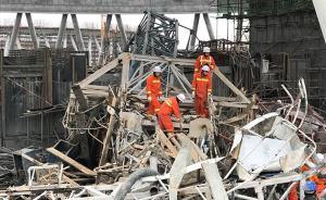 丰城电厂倒塌原因尚不明,冷却塔施工方回应有无赶工期等疑问