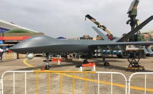 中青报:中国无人机可媲美美军现役型号,高兴之余应看到差距