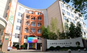 上海名校访谈27|六师附小校长:让教师更多关注每一个学生