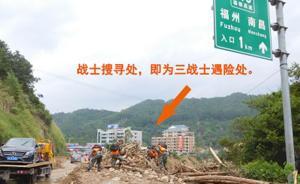 抗洪战士刘景泰已失踪三天,获救战士:他把木头树干推给我们