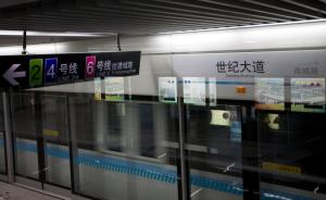 上海地铁9号线三期东延伸段结构贯通,从芳甸路到曹路共9站