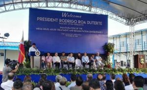 中国在菲律宾捐建的戒毒中心落成,总统杜特尔特亲自揭牌