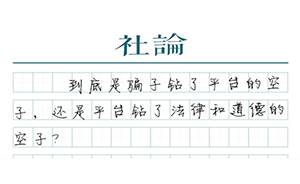 """【社论】借贷宝要对""""裸条""""猖獗负责"""