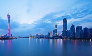 联合国报告:中国城市人类发展水平前三名为广州、北京、南京