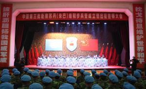 中国第三批赴南苏丹维和步兵营成立,编配13人女子步兵班