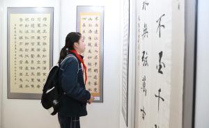 从中日青少年600多件书法中评选出的百件书法在沪展出