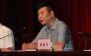 单艳平担任湖北巴东县委书记,陈行甲去职