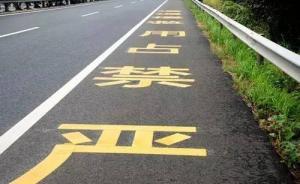 救护车护送心脏病人遇应急车道被占,北京交警:已处罚占道车