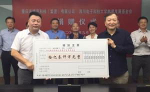 中国高校接受单笔捐赠再创新高:电子科技大学获捐10.3亿