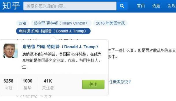 """知乎""""特朗普粉""""的崛起:这群中国知识青年都怎么了?"""