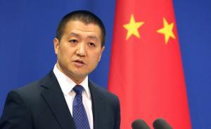 外交部:联合国有关机构声明再次说明南海仲裁案完全无效