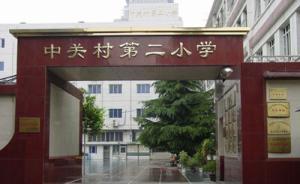 北京一母亲称儿子长期遭校园霸凌,曾被同学用厕所垃圾筐扣头