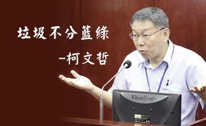 """柯文哲""""垃圾不分蓝绿""""被网友赞为台湾年度经典语句"""