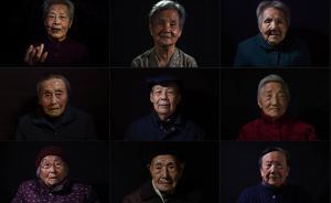 明日公祭南京大屠杀死难者,新华社发布30名幸存者群像
