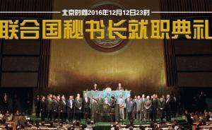 直播录像丨第九任联合国秘书长古特雷斯在纽约宣誓就职