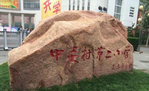 北京中关村二小:涉事学生不足以构成校园欺凌,系偶发事件