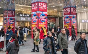 """双12线下狂欢:上海人热情最高,山西人在海外最""""土豪"""""""