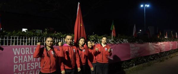 """钢管舞锦标赛主办方就""""未挂中国国旗""""道歉,此前中国队退赛"""