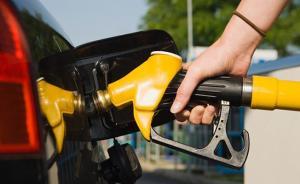 国内成品油迎4年来最大涨幅,加满一箱汽油要多花17元