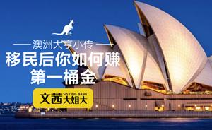 从宪兵到澳洲华人首富,他的商业传奇是如何缔造的?