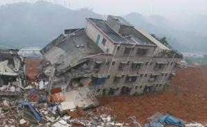 深圳滑坡事故报告:系特别重大生产安全责任事故处理110人